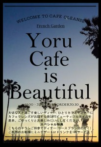 yoru cafe is beautiful to comeのコピー
