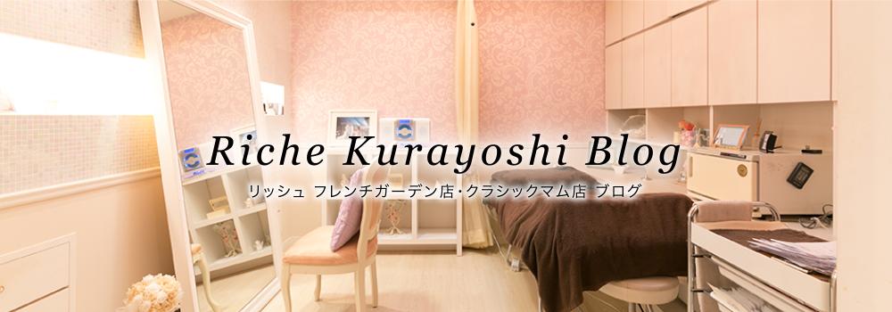 blog_banner_rishkurayoshi